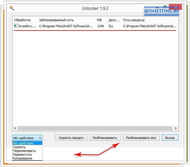 Разблокировка файлов - удаление, копирование, переименование