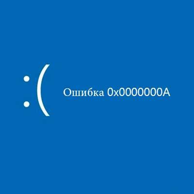 Ошибка 0x0000000A