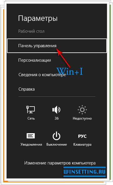 Боковая панель в Windows 8