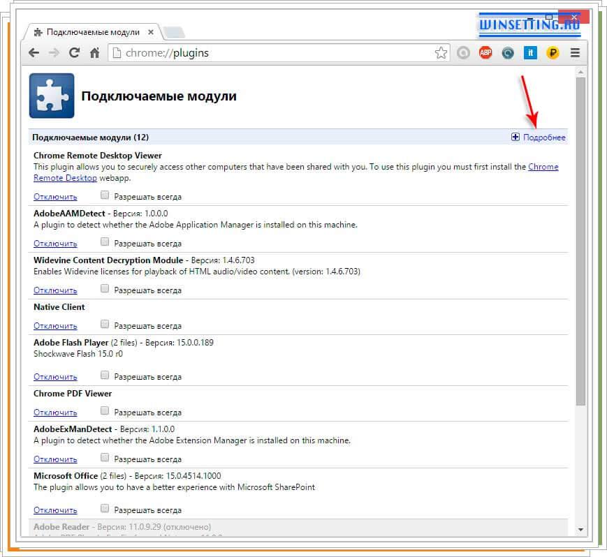 Не работает Flash Plaeyr в Chrome