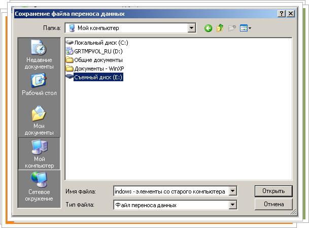 Место для сохранения файла с данными пользователей (USB-флэшка)