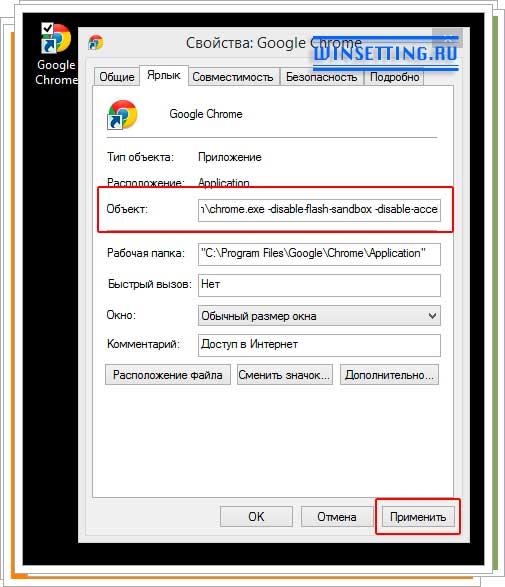 Запуск браузера Chrome с дополнительными параметрами
