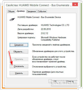 HUAWEI MOBILE CONNECT BUS ENUMERATE DEVICE СКАЧАТЬ БЕСПЛАТНО