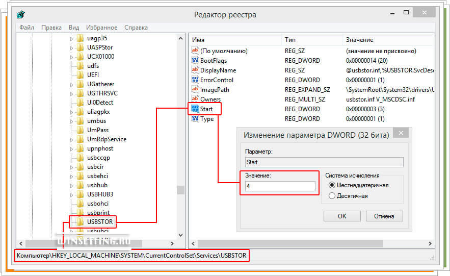 Отключение всех USB-портов в реестре
