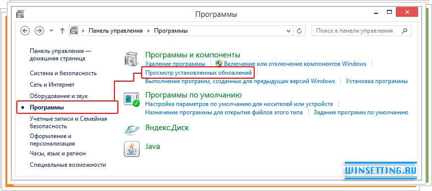 Просмотр установленных обновлений Windows 8