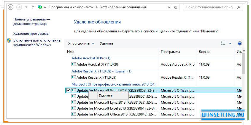 Удаление выбранного обновления Windows 8