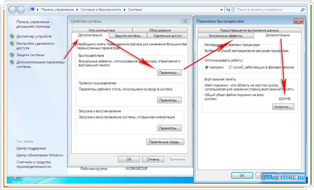 Изменение объема файла подкачки