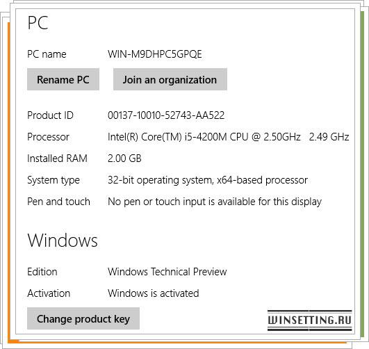 Лицензия Windows 10 Technical Preview 15 апреля 2015 г перестанет быть актуальной