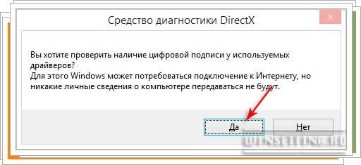 Проверка цифровой подписи используемых драйверов